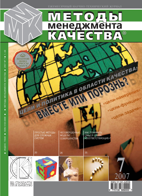Отсутствует Методы менеджмента качества № 7 2007 отсутствует журнал гомеопатического лечения год второй