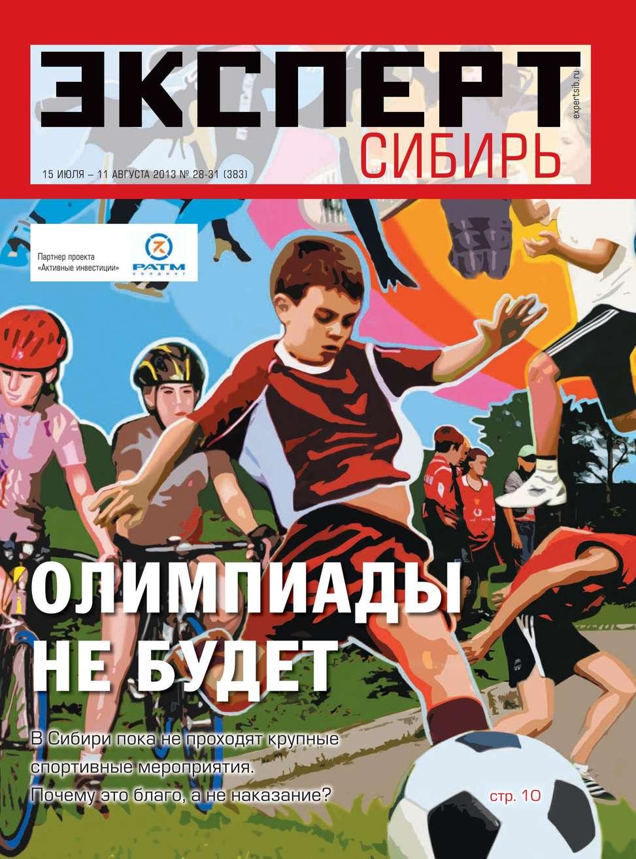 Эксперт Сибирь 28-31/2013