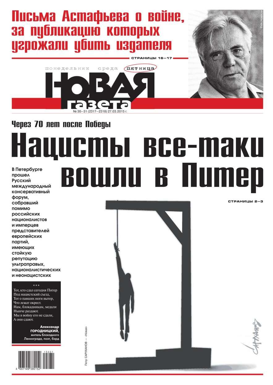 Редакция газеты Новая Газета Новая газета 30-31 отсутствует литературная газета 31 6562 2016