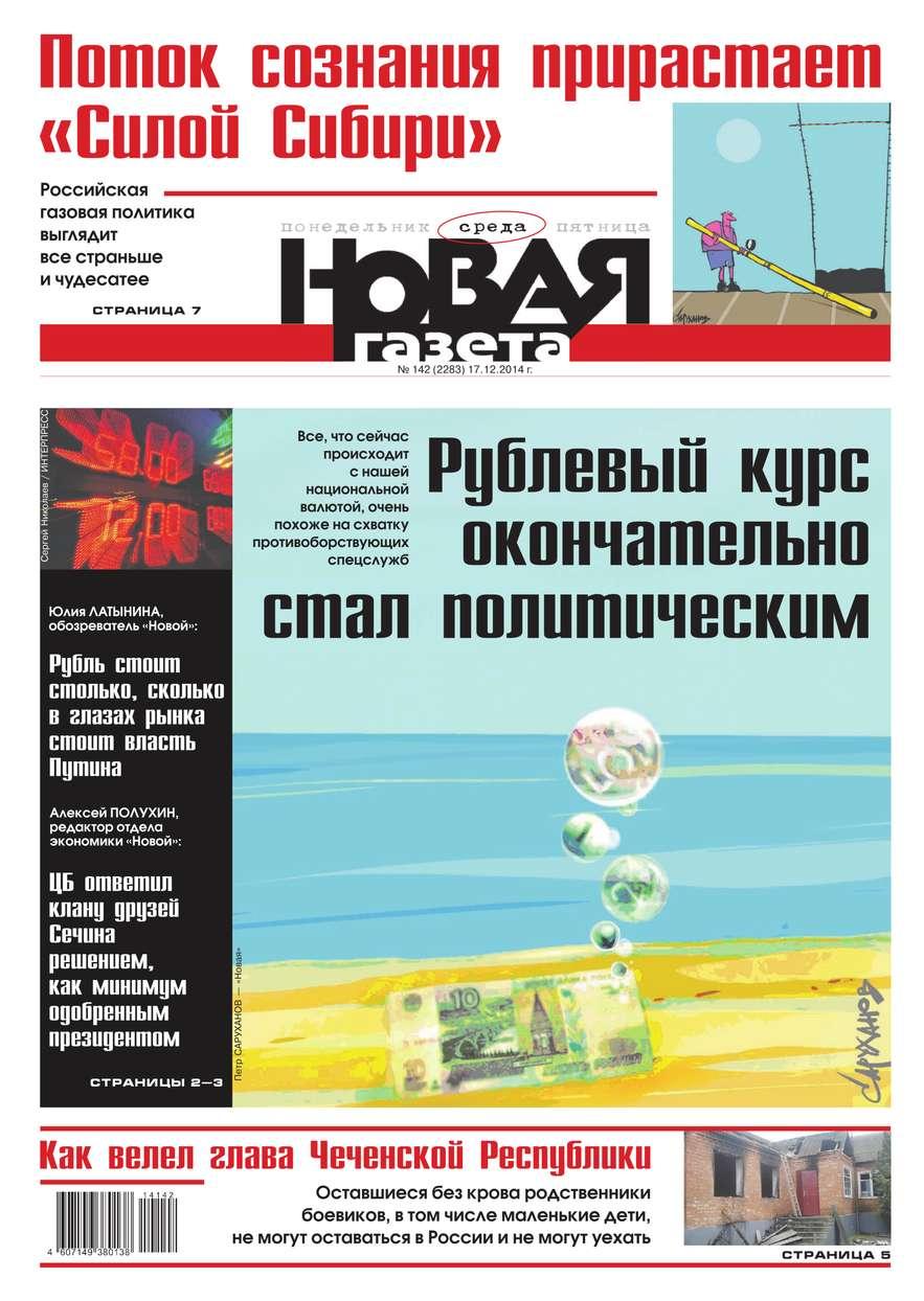 Редакция газеты Новая Газета Новая газета 142-2014 цены