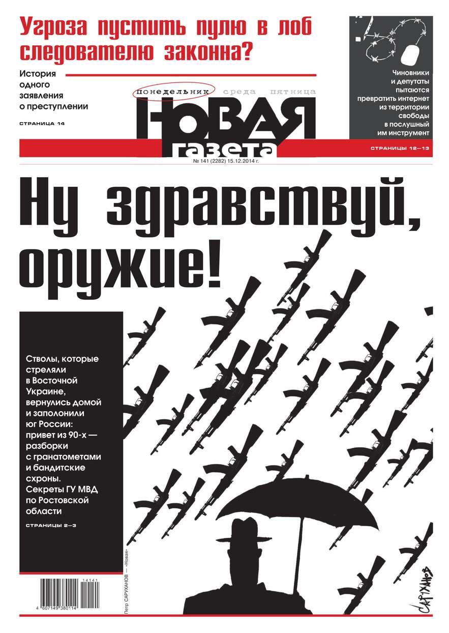 все цены на Редакция газеты Новая Газета Новая газета 141-2014 онлайн