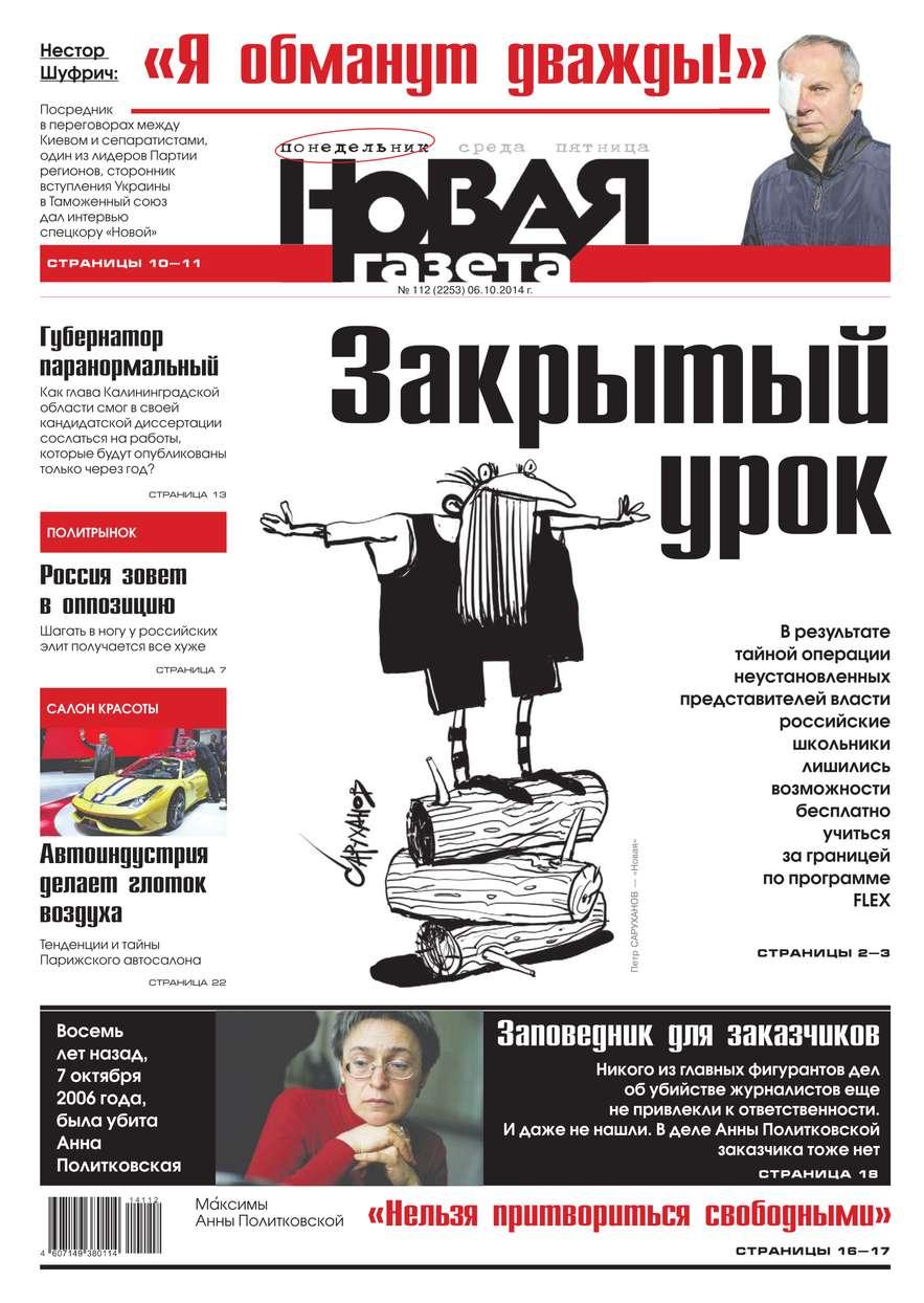 Редакция газеты Новая Газета Новая газета 112-2014 редакция газеты новая газета новая газета 99 2014
