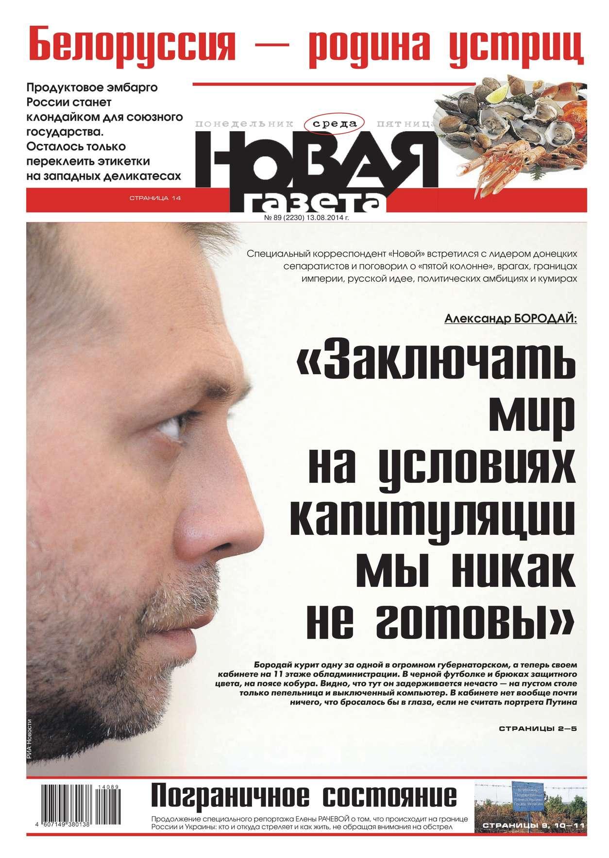 все цены на Редакция газеты Новая Газета Новая газета 89-2014 онлайн