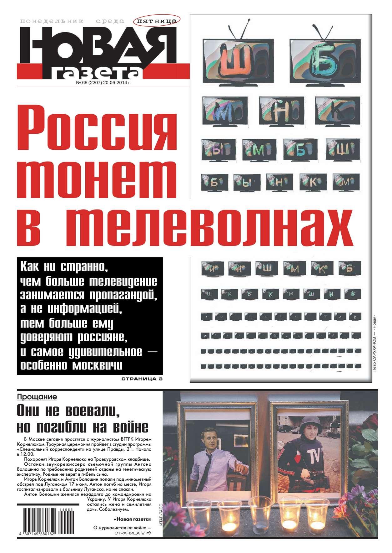 Редакция газеты Новая Газета Новая газета 66-2014 цены
