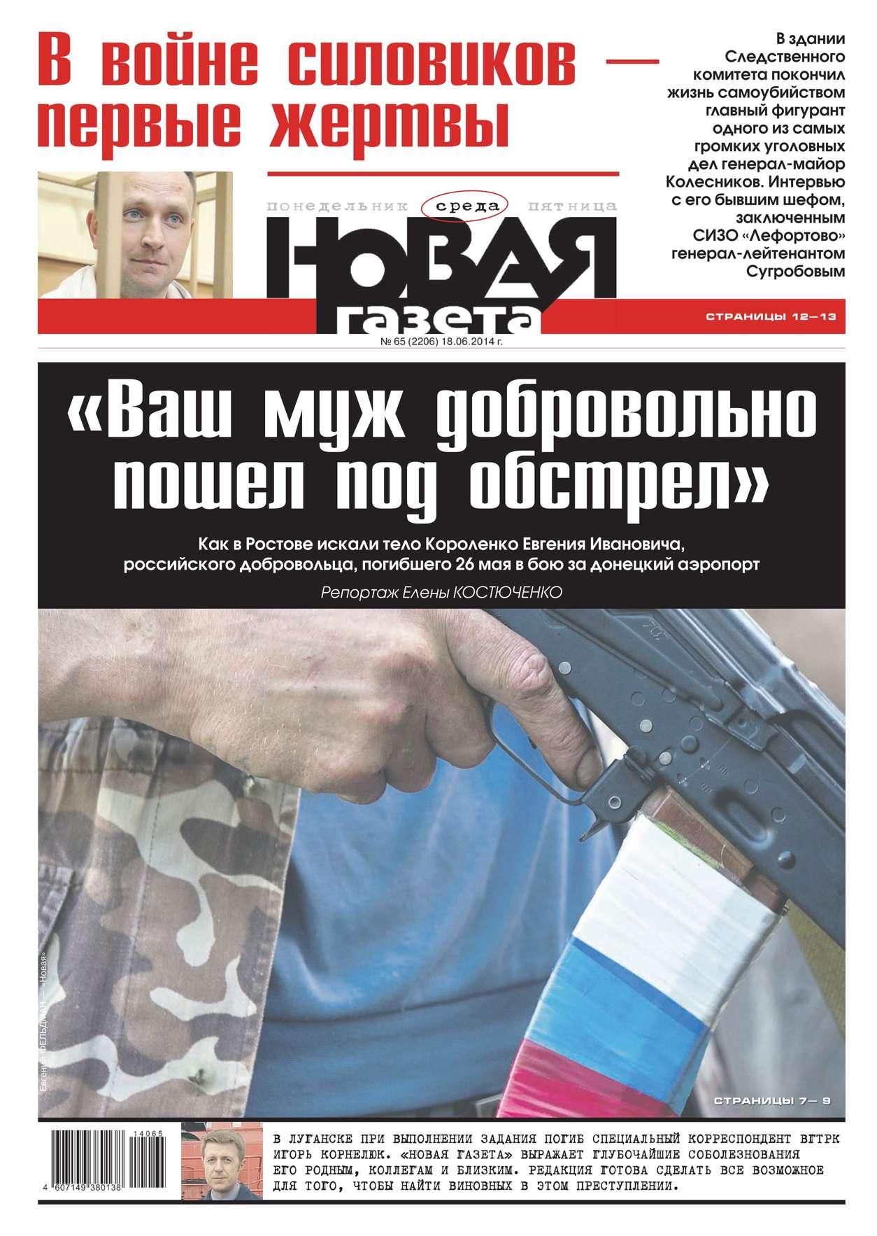 все цены на Редакция газеты Новая Газета Новая газета 65-2014 онлайн