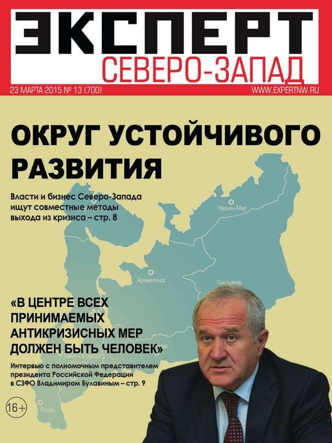 Редакция журнала Эксперт Северо-запад Эксперт Северо-Запад 13