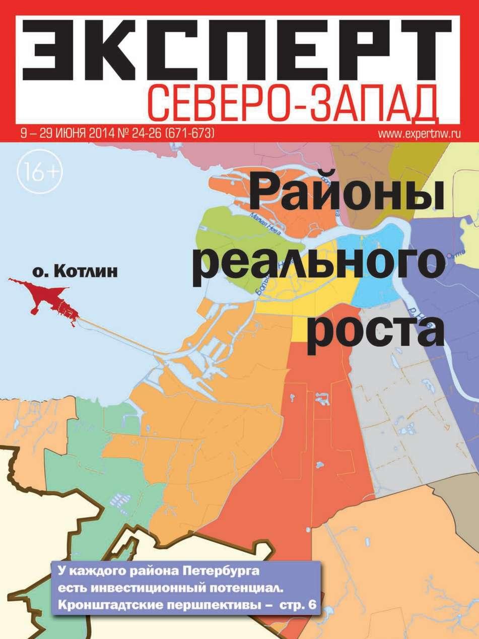Редакция журнала Эксперт Северо-запад Эксперт Северо-Запад 24-25-26