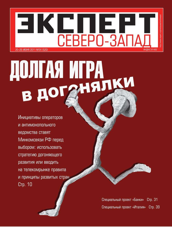 Редакция журнала Эксперт Северо-запад Эксперт Северо-Запад 24-2011