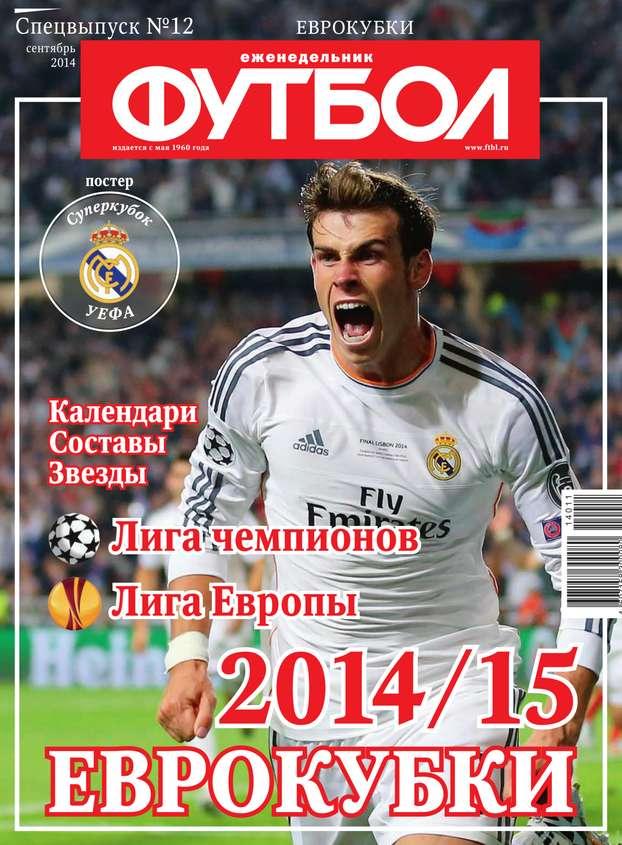 Редакция журнала Футбол Спецвыпуск Футбол Спецвыпуск 12