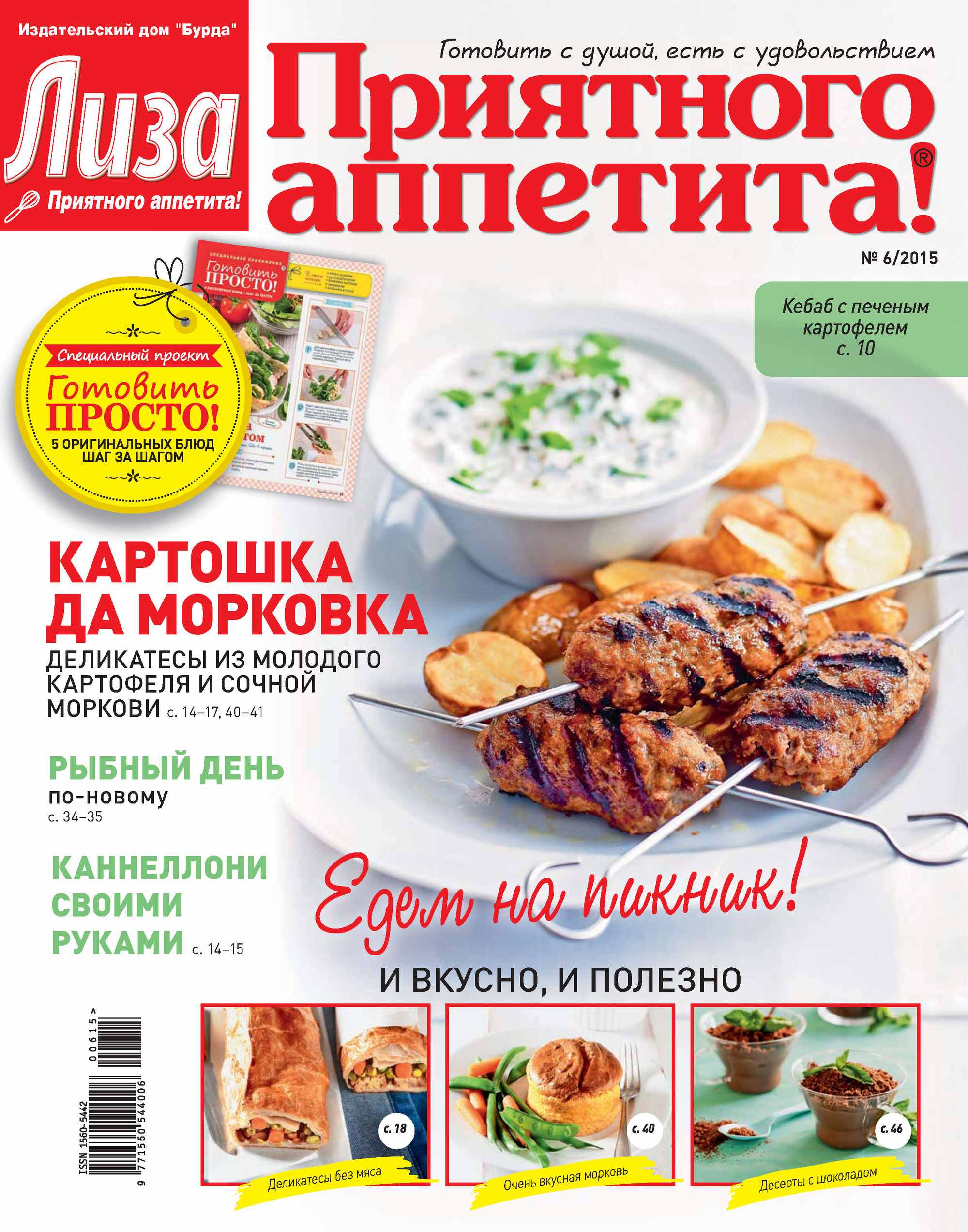 ИД «Бурда» Журнал «Лиза. Приятного аппетита» №06/2015 ид бурда журнал лиза приятного аппетита 04 2015