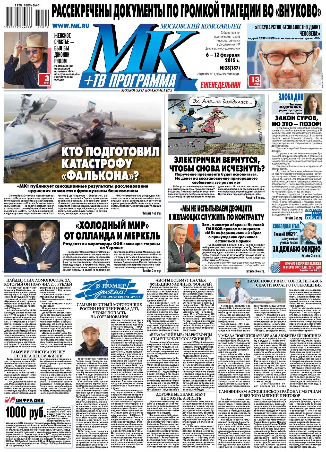Редакция газеты МК Московский Комсомолец МК Московский Комсомолец 23-2015
