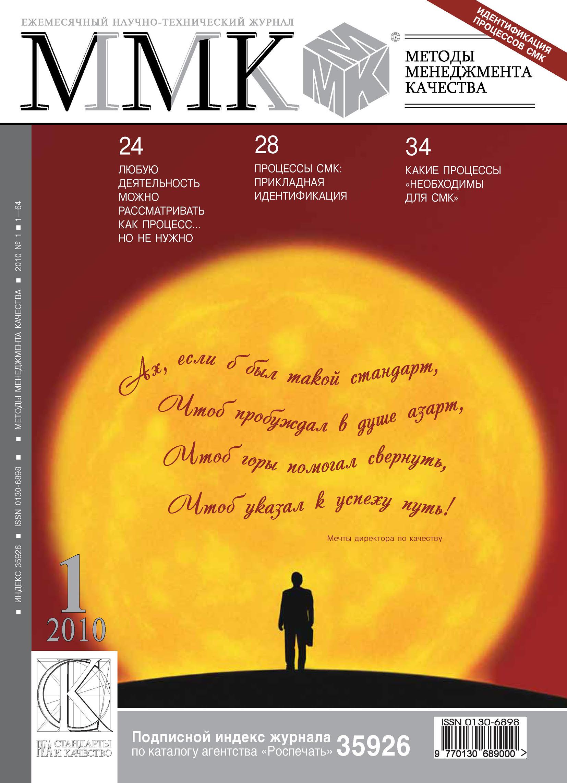 Отсутствует Методы менеджмента качества № 1 2010