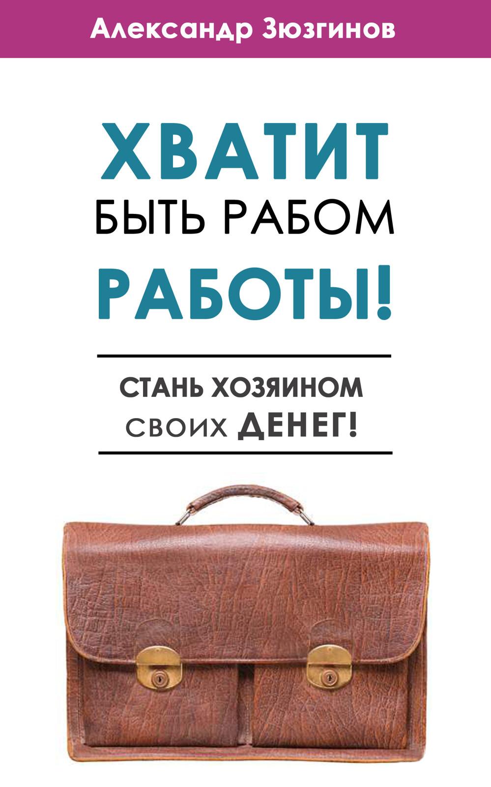 купить Александр Зюзгинов Хватит быть рабом работы! Стань хозяином своих денег! по цене 249 рублей