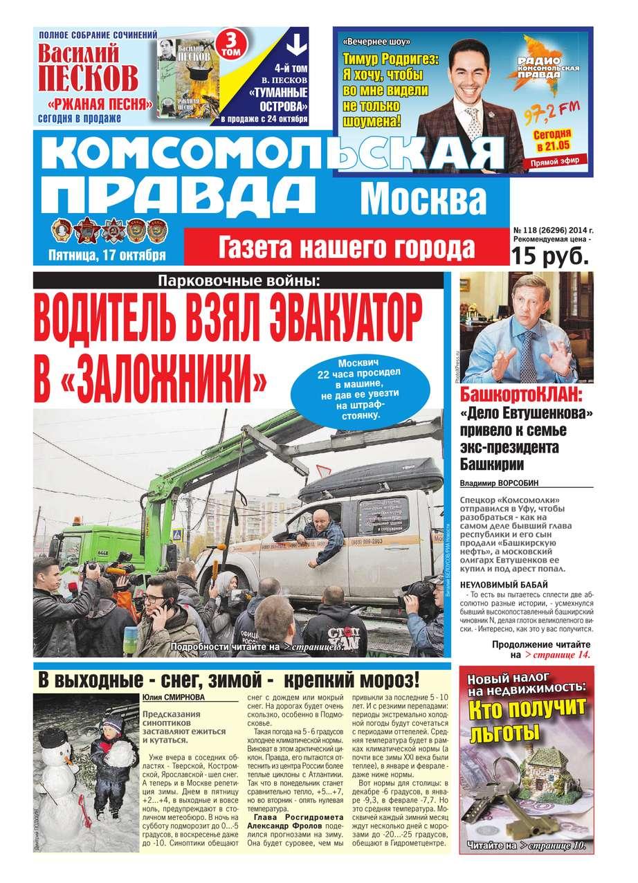Комсомольская Правда. Москва 118-2014