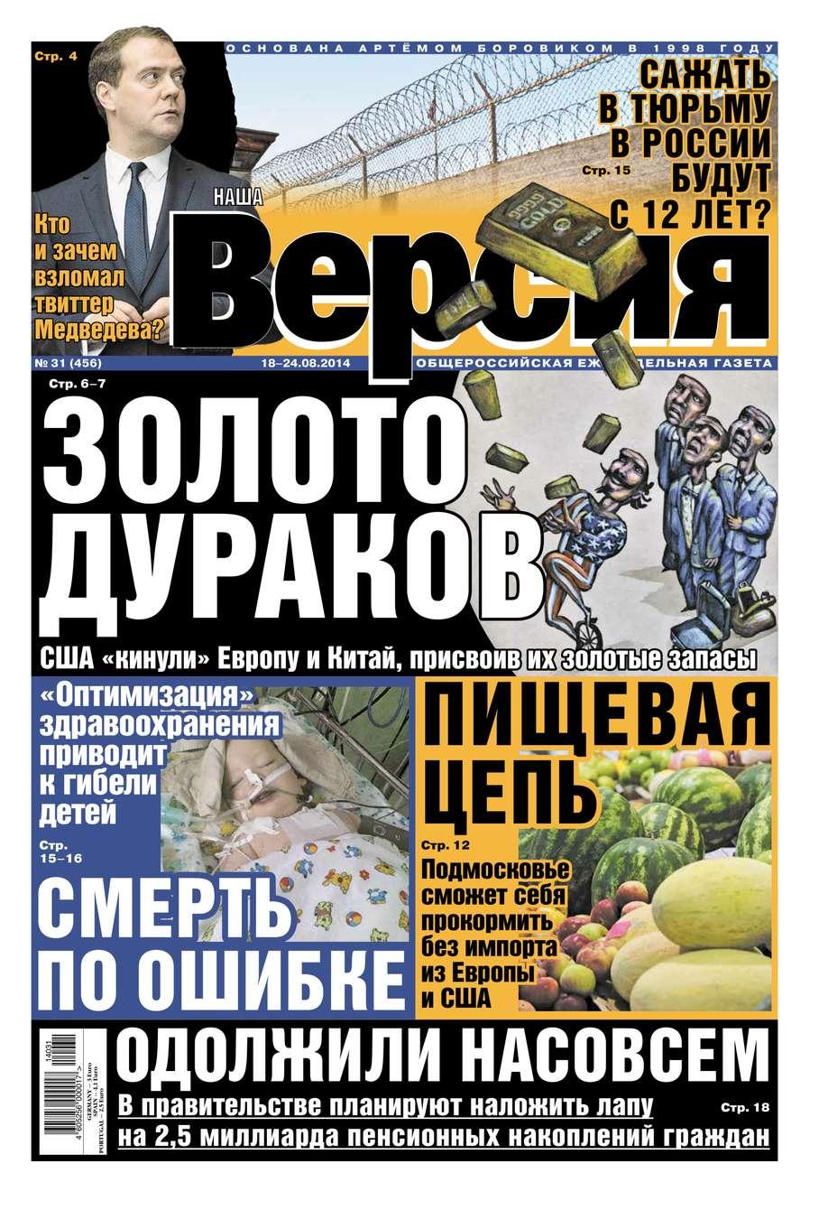 Редакция газеты Наша Версия Наша версия 31-2014 цена и фото