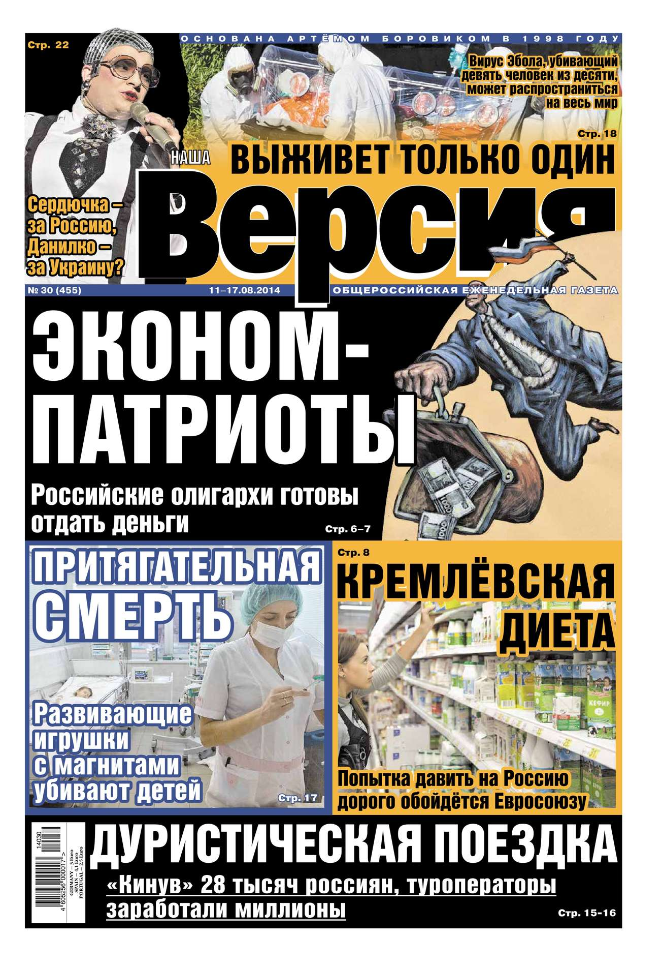 Редакция газеты Наша Версия Наша версия 30-2014 цена и фото