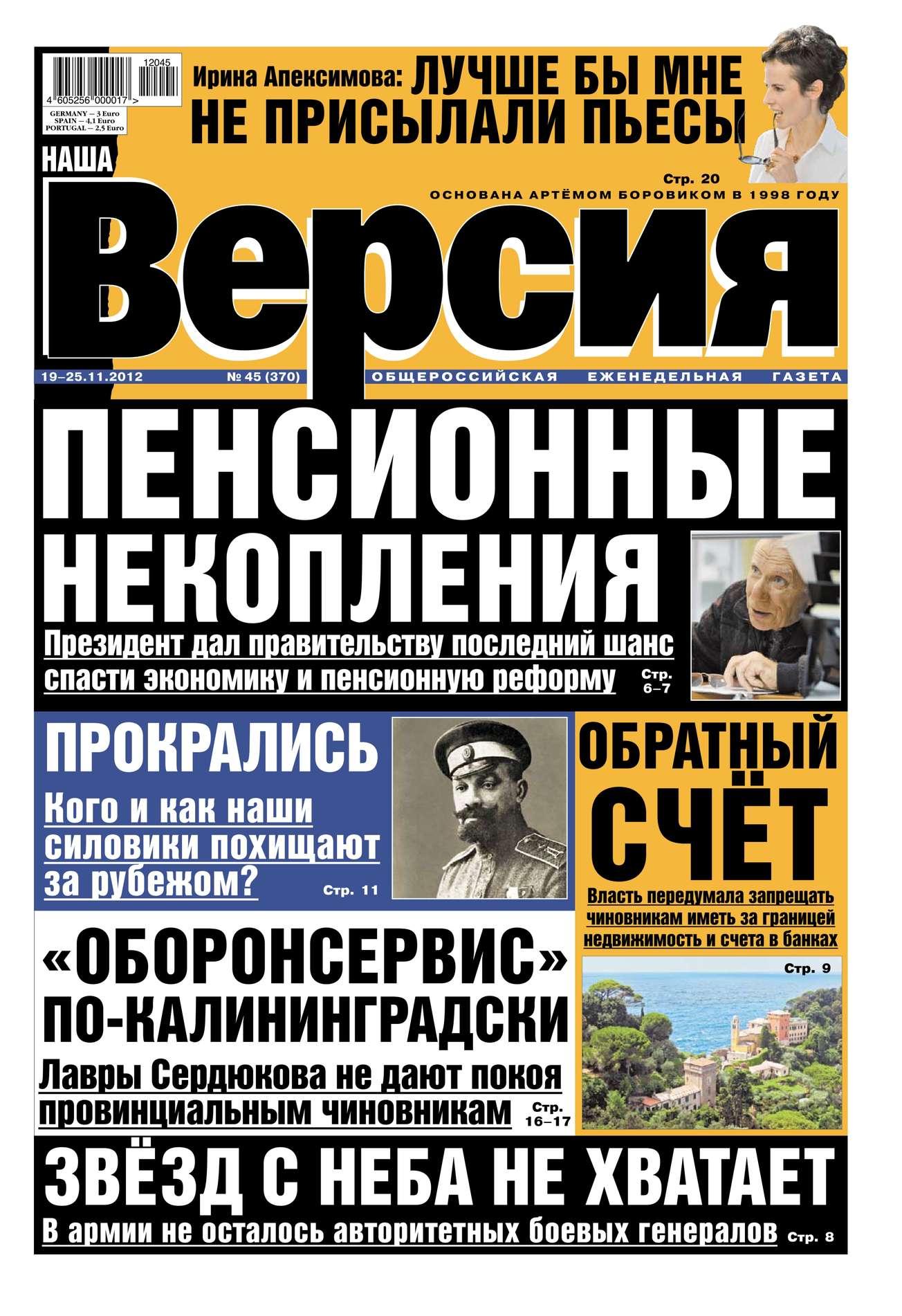 Редакция газеты Наша Версия Наша версия 45-11-2012 цена