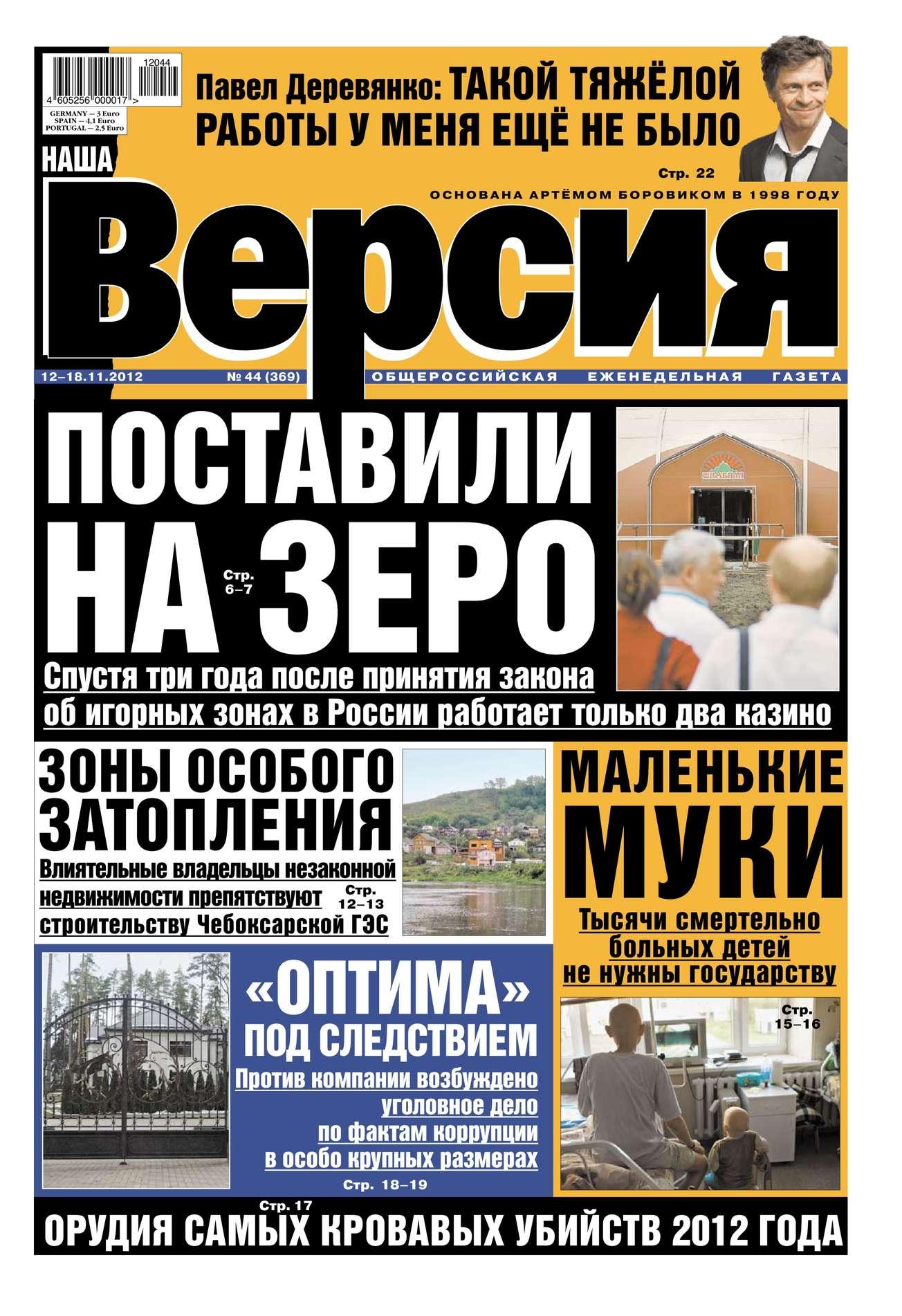Редакция газеты Наша Версия Наша версия 44-11-2012 цена