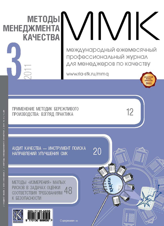 Отсутствует Методы менеджмента качества № 3 2011