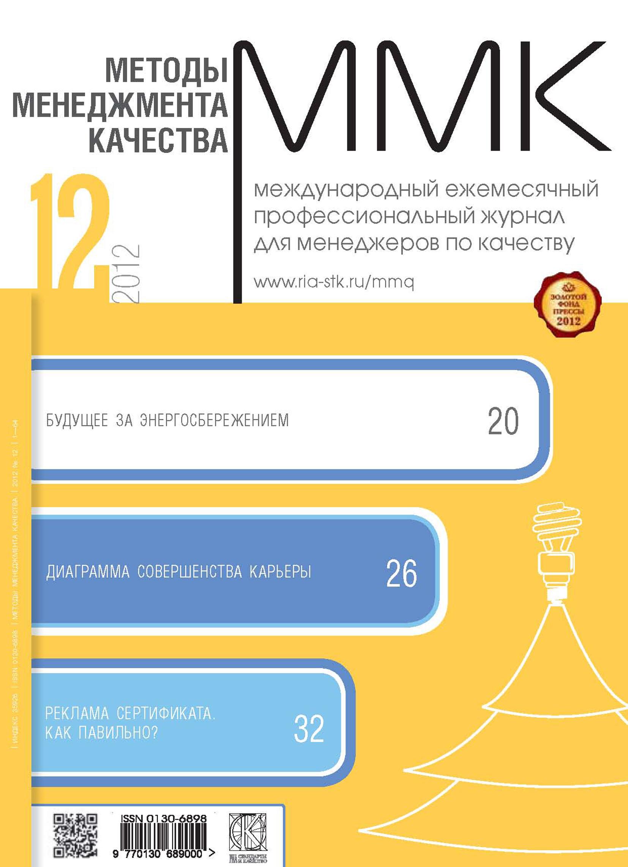 Отсутствует Методы менеджмента качества № 12 2012