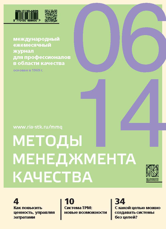 Отсутствует Методы менеджмента качества № 6 2014 отсутствует методы менеджмента качества 12 2014