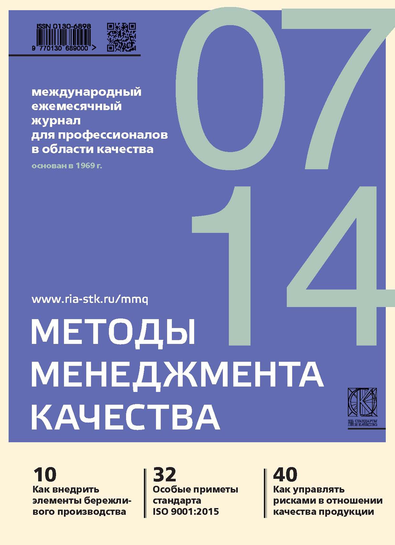 Отсутствует Методы менеджмента качества № 7 2014