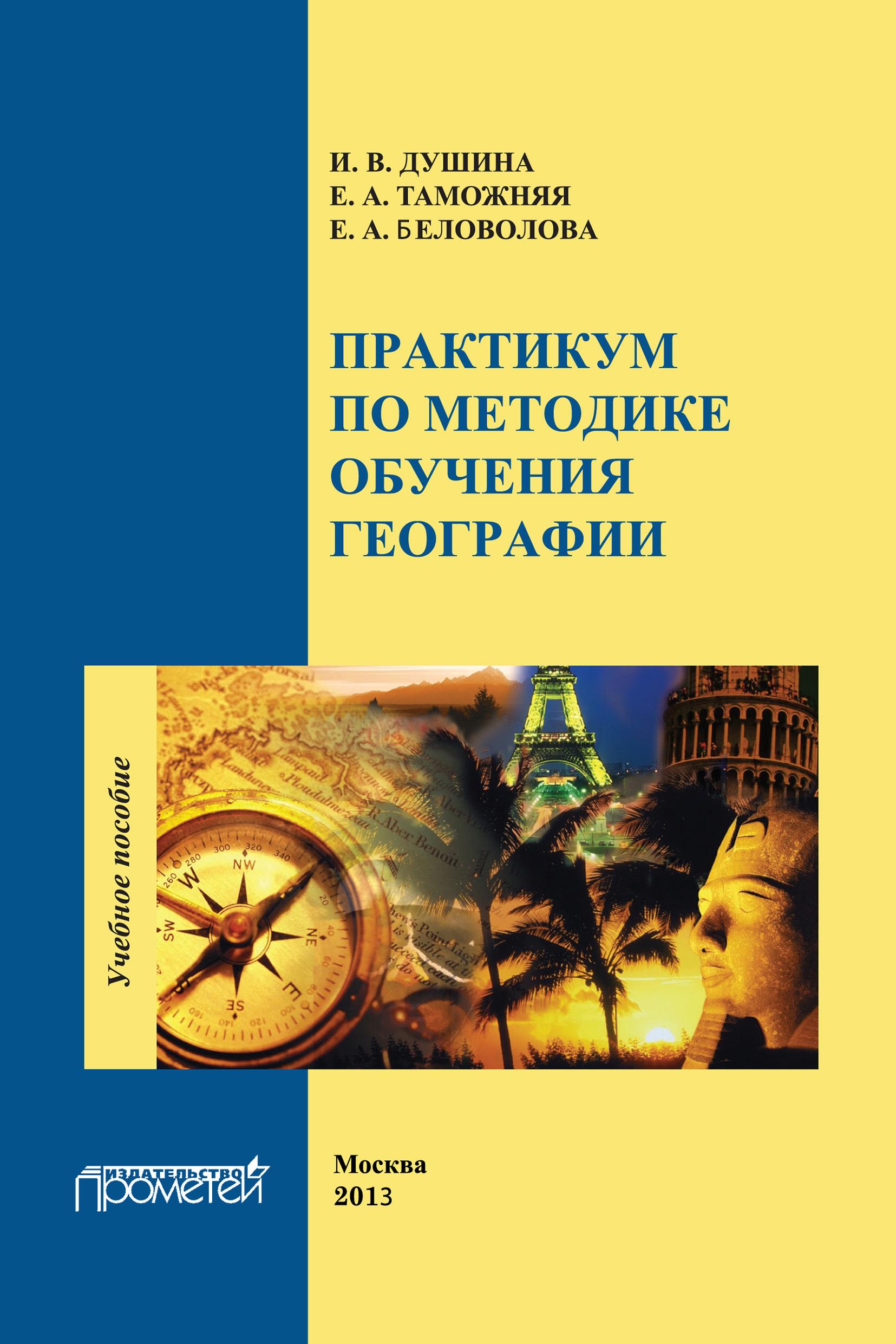 Е. А. Беловолова Практикум по методике обучения географии