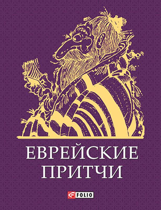 Сборник Еврейские притчи
