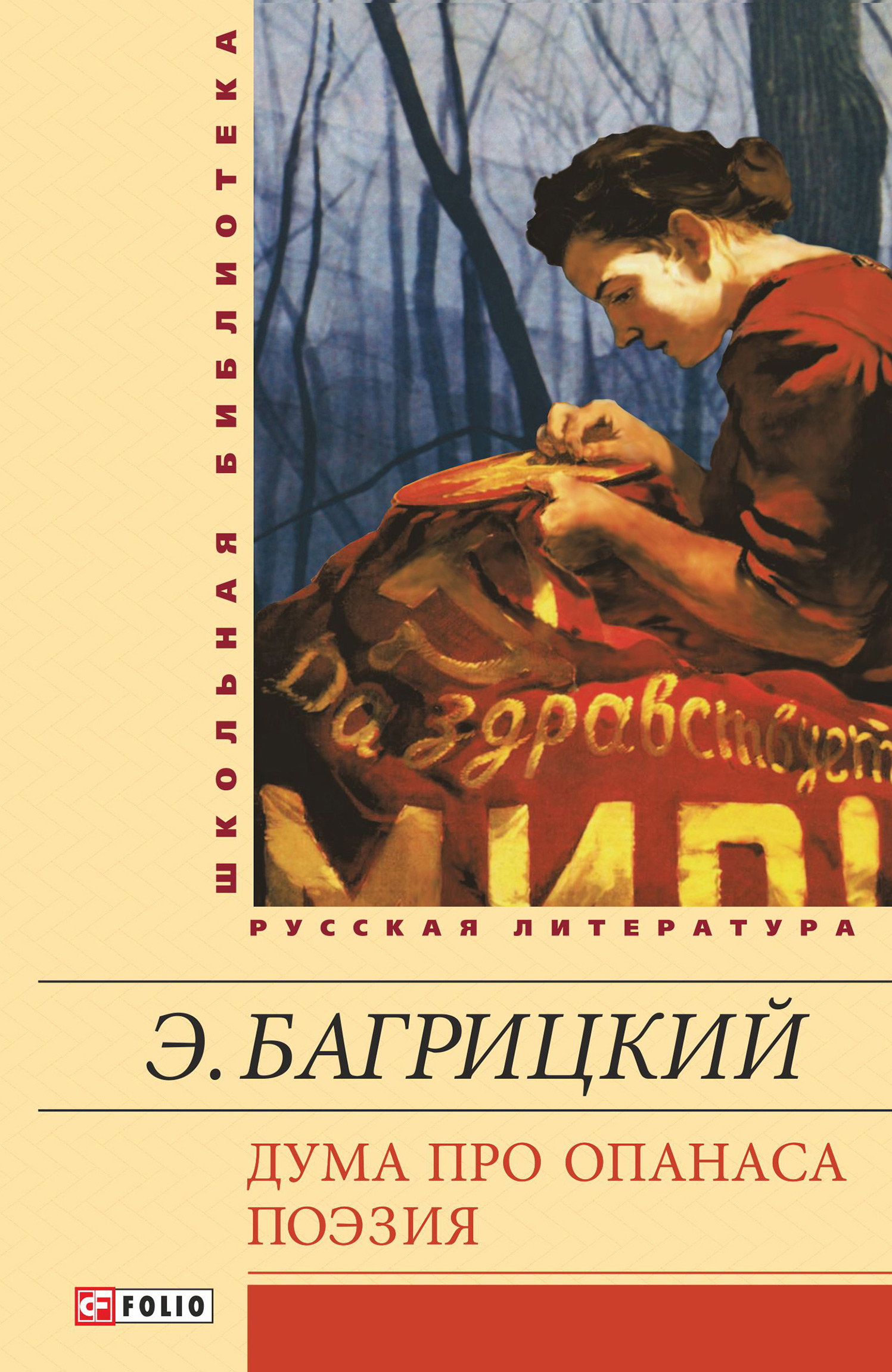 Эдуард Багрицкий Дума про Опанаса; Поэзия володимир худенко дума про хведьків рубіж