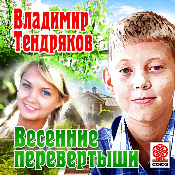 Весенние перевертыши ( Владимир Тендряков  )