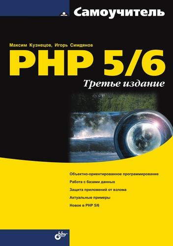 Максим Кузнецов Самоучитель PHP 5/6 php 5