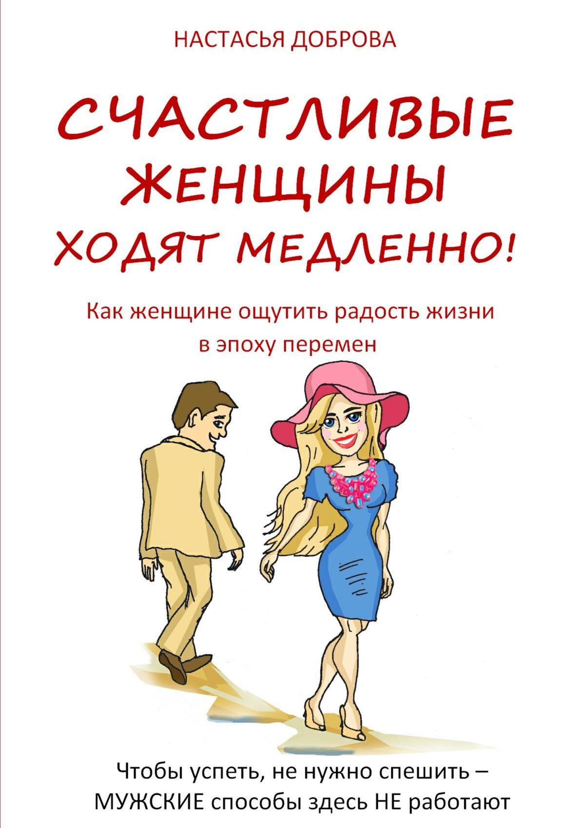 Настасья Доброва Счастливые женщины ходят медленно!