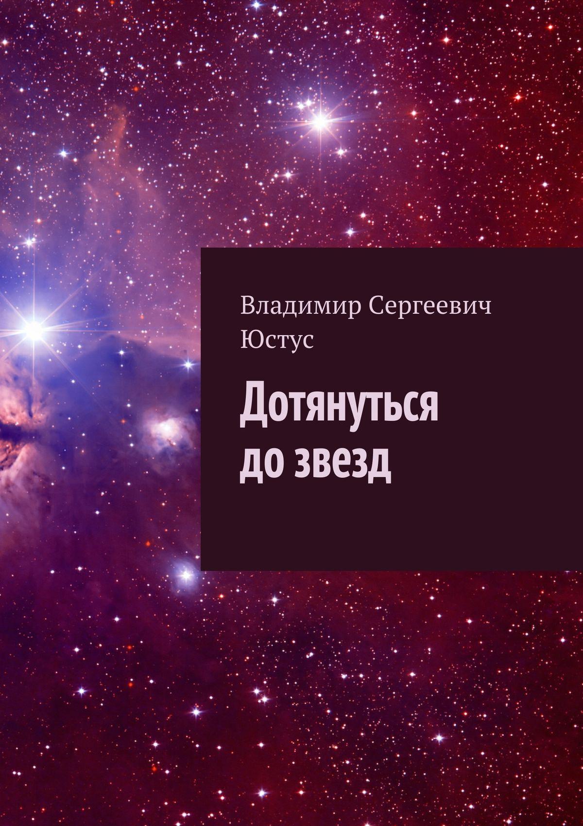 Владимир Сергеевич Юстус Дотянуться до звезд владимир сергеевич юстус поднебесье гномов