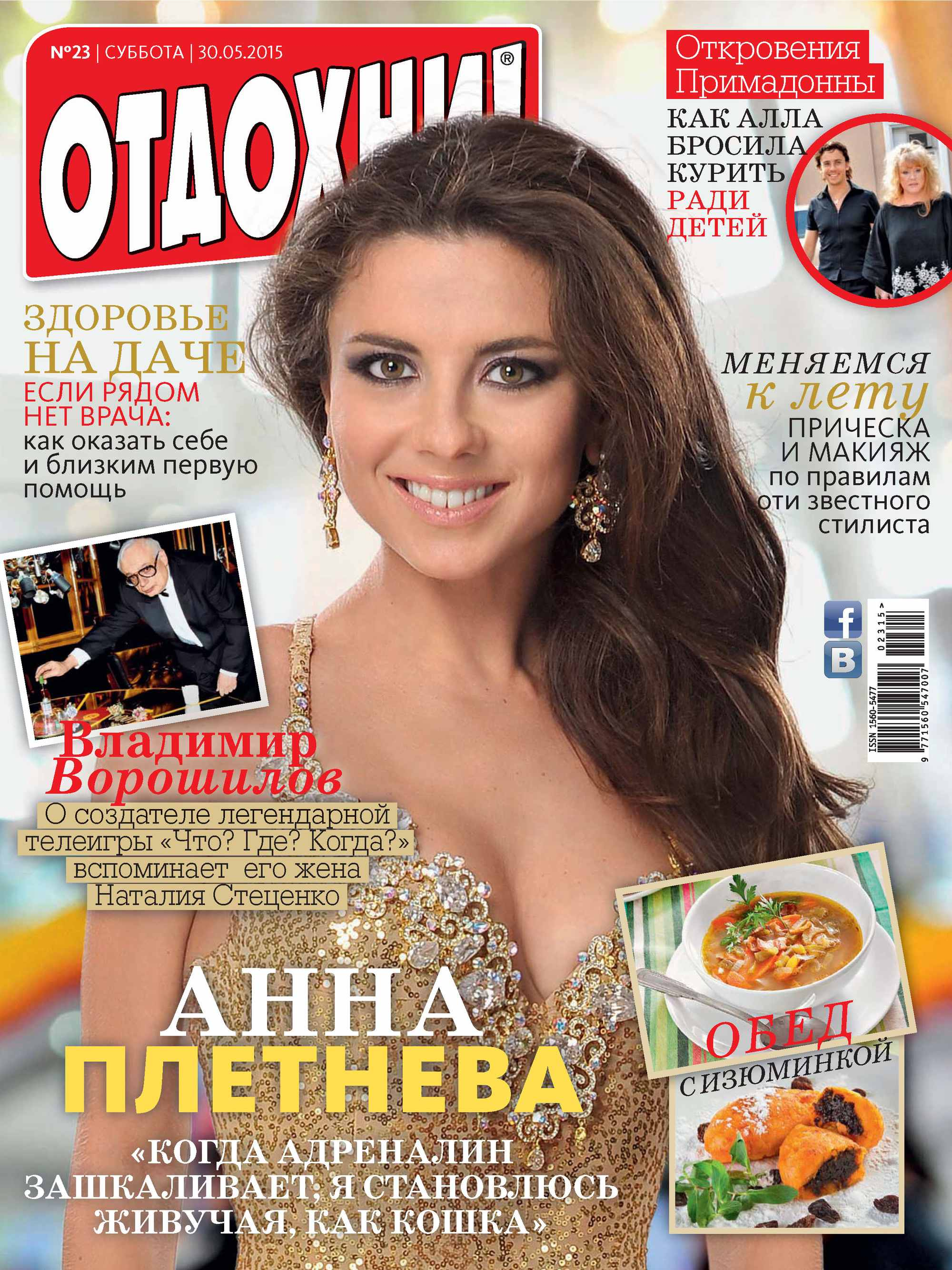 ИД «Бурда» Журнал «Отдохни!» №23/2015 ид бурда журнал отдохни 30 2015
