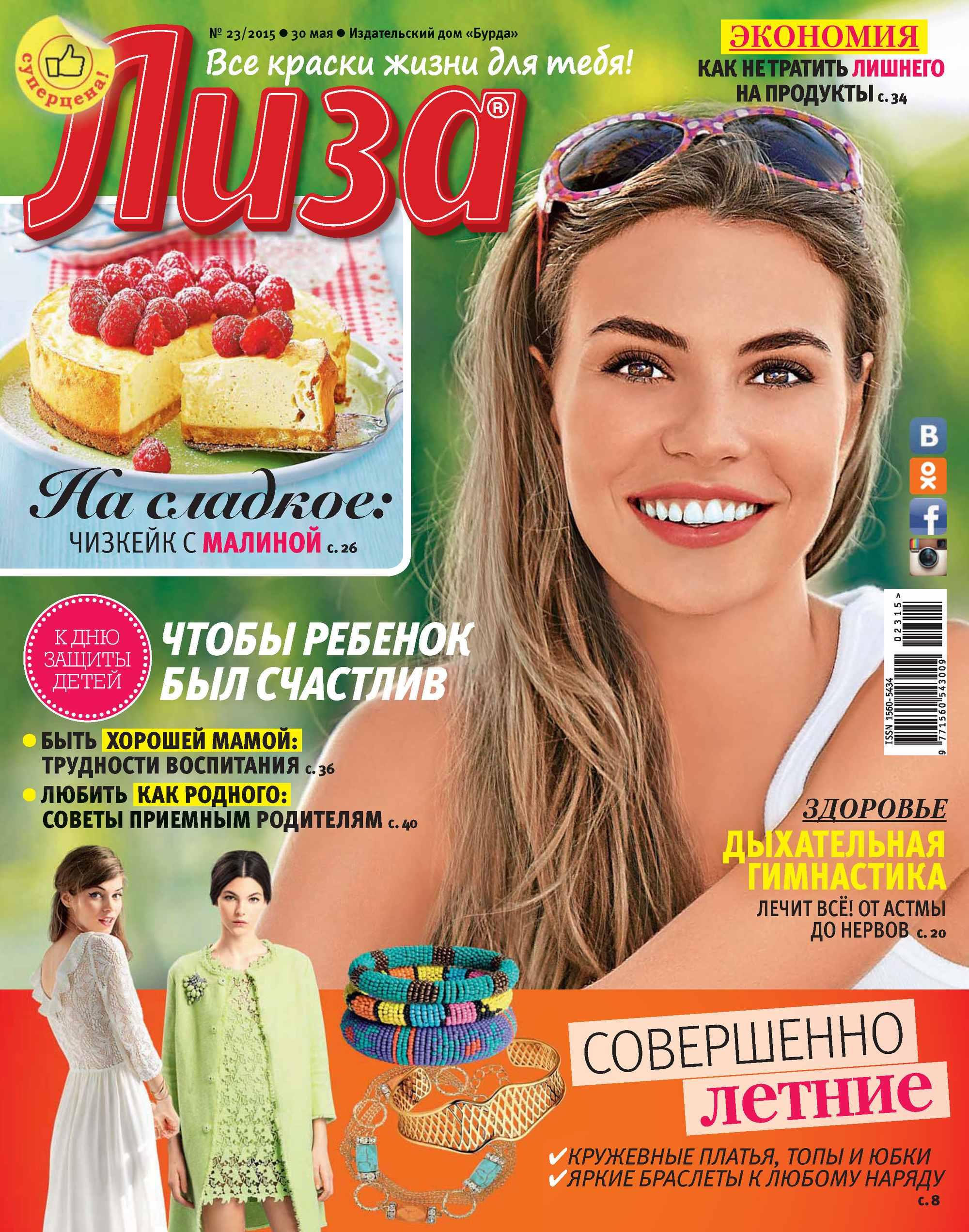 ИД «Бурда» Журнал «Лиза» №23/2015 ид бурда журнал лиза 13 2015