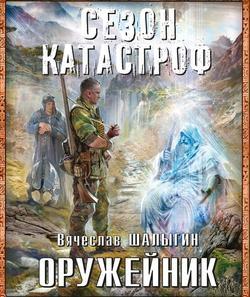 Шалыгин Вячеслав Владимирович Оружейник обложка