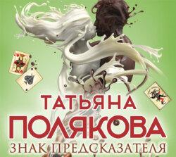 Полякова Татьяна Викторовна Знак предсказателя обложка