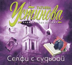 Устинова Татьяна Витальевна Селфи с судьбой обложка
