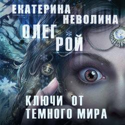 Рой Олег , Неволина Екатерина Александровна Ключи от темного мира обложка