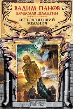 Панов Вадим Юрьевич, Шалыгин Вячеслав Владимирович Исполняющий желания обложка