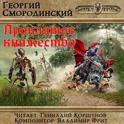 Смородинский Георгий Георгиевич Проклятое княжество обложка