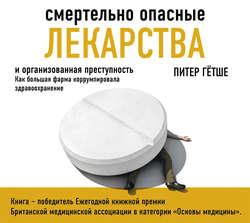 Гётше Питер Смертельно опасные лекарства и организованная преступность обложка