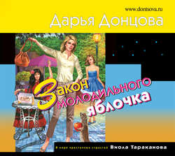 Донцова Дарья Аркадьевна Закон молодильного яблочка обложка