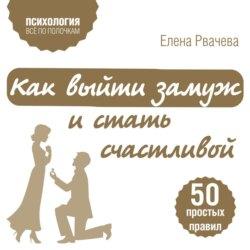 Рвачева Елена Как выйти замуж и стать счастливой. 50 простых правил обложка