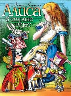 Кэрролл Льюис Алиса в Стране чудес: в адаптации (+ CD) обложка