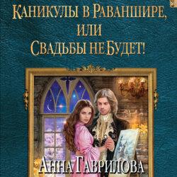 Гаврилова Анна Сергеевна Каникулы в Раваншире, или Свадьбы не будет! обложка