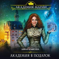 Алфеева Лина Академия в подарок обложка