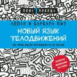 Пиз Аллан, Пиз Барбара Новый язык телодвижений обложка