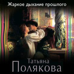 Полякова Татьяна Викторовна Жаркое дыхание прошлого обложка