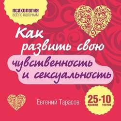 Тарасов Евгений Александрович Как развить свою чувственность и сексуальность. 25 правил и 10 тестов обложка